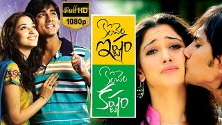 Video Konchem Istam Konchem Kastam Full Movie || Siddharth, Tamanna || Full HD MP3, 3GP, MP4, WEBM, AVI, FLV April 2018
