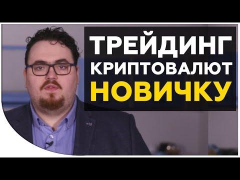 Трейдинг криптовалют: с чего начать Инструкция для начинающих. Сrуртоnет Криптонет - DomaVideo.Ru