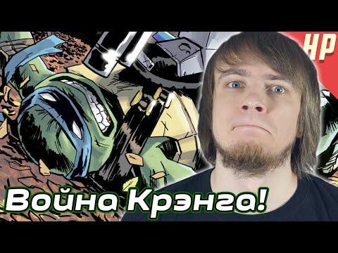 ВОЙНА КРЕНГА!
