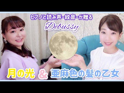 月の光/亜麻色の髪の乙女/ピアノと読み声-紋音-/神奈川「バーチャル開放区」の画像