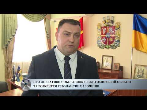 Керівник поліції Житомирщини про результати роботи підрозділів ГУНП за минулий тиждень