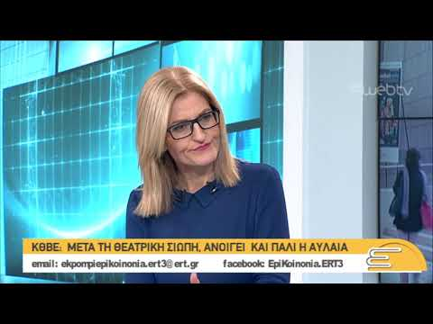 ΚΘΒΕ:  ΜΕΤΑ ΤΗ ΘΕΑΤΡΙΚΗ ΣΙΩΠΗ, ΑΝΟΙΓΕΙ  ΚΑΙ ΠΑΛΙ Η ΑΥΛΑΙΑ| 29/01/2019 | ΕΡΤ