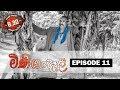 Minigandela Sirasa TV 25th  June 2018 Ep 11 [HD]