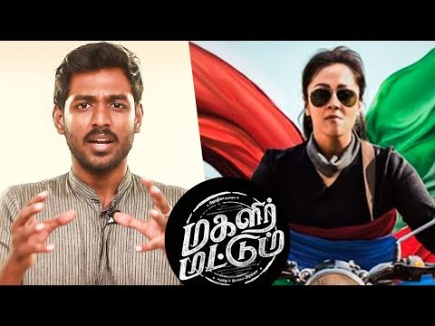 MAGALIR MATTUM Review | Lip Sync Dheivamey! | Jyothika | Bramma | Suriya