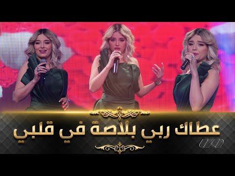 نوميديا لزول تغني عطاك ربي بلاصة في قلبي لـ الشاب نصرو   Numidia Lezoul Cover Cheb Nasro