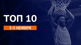 Isaiah Whitehead in Top 10 moments of the 6-th week in the VTB United League