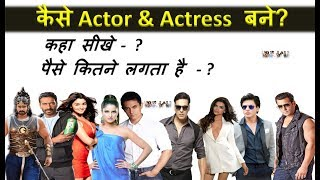 How to Become An Actor And Actress 2018-19 | कैसे एक्टर बने?