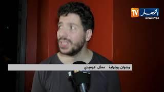 ثقافة: رضوان بوغرابة يصنع الفرجة في مسرح الشباب ـ الجزائر وسط