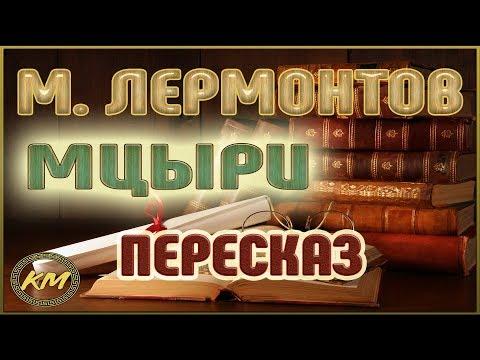 МЦЫРИ. Михаил Лермонтов (видео)