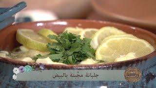 جلبانة مجبنة بالبيض   معجون السفرجل / أم حمزة / بنة زمان / Samira TV