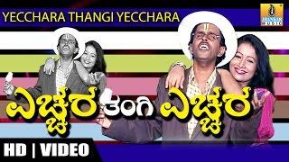 Yecchara Thangi Yecchara - Kannada Family Comedy Drama Cast - Siddu Nalvatvad, Malathi Sudhir, Veeresh Indi, Gangadhar Yerahatti, Basavaraj Panchagal ...