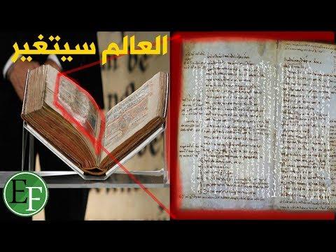 العرب اليوم - شاهد: 5 نصوص غامضة ظهرت بالاشعة السينية في المخطوطات القديمة كشفت للعلماء..