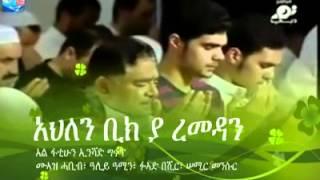 AHLEN YA REMEDAN NEW AMHARIC NESHEEDA