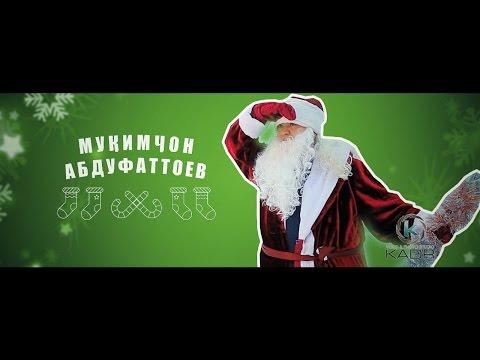Абдурахмон Нурматов, Шабнам Шералова ва Мукимчон Абдуфаттоев - Соли нав
