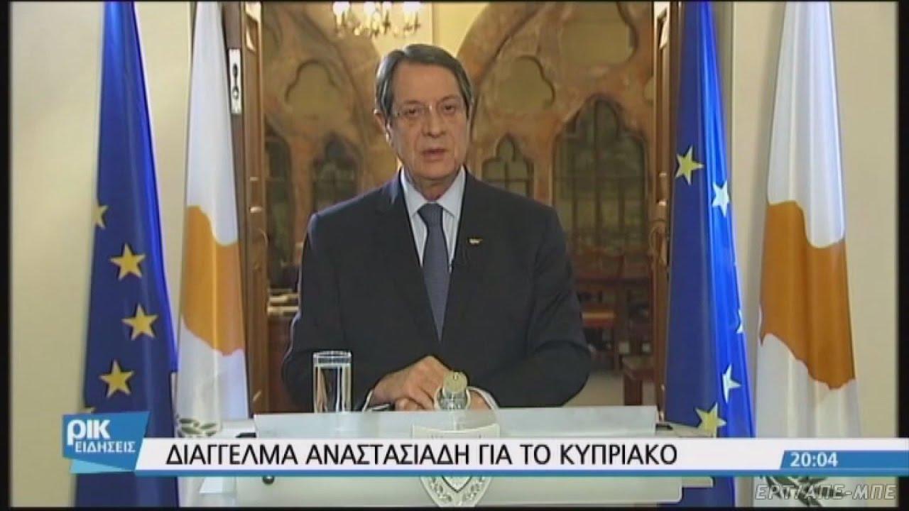 Ν. Αναστασιάδης: Σημαντική εξέλιξη η απόφαση για επανάληψη των διαπραγματεύσεων