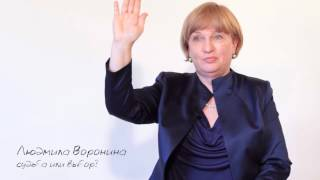 Судьба или выбор  — Воронина Людмила — видео
