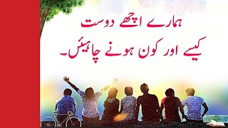 Best friendship poetry|Quotes about Friendship|Inspirational Friendship poetry|in urdu  Golden Wordz