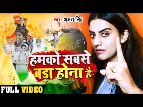 #Video - हमको सबसे बड़ा होना है | #अक्षरा_सिंह | Hamko Sabse Bada Hona Hai | Deshbhakti Songs 2020