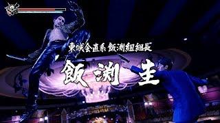 Ryu Ga Gotoku Kiwami 2 - Majima's Bosses: 2 - Kei Ibuchi (HARD)