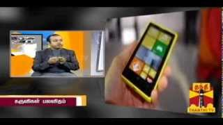 KARUVIGAL PALAVITHAM(A GADGET BAZAR) - NOKIA 1020 AND ACCESSORIES REVIEW 27.10.2013 Thanthi TV