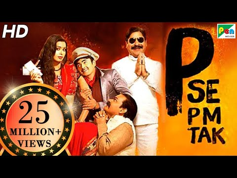 P Se PM Tak   Full Movie   Meenakshi Dixit, Inrajeet Soni, Bharat Jadhav