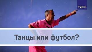 """""""Цветок футбола"""": бразильский судья борется с нарушителями розовым цветом и танцами"""