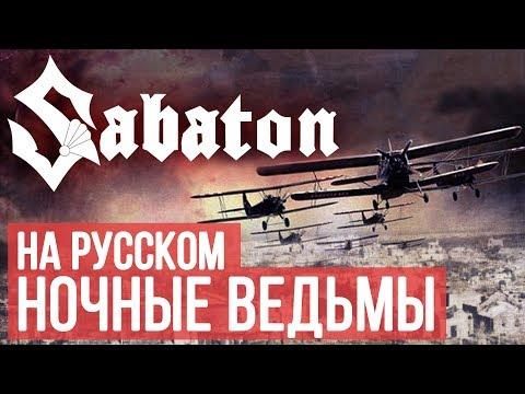 Радио тапок. Sabaton - Night Witches
