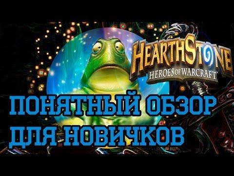 HearthStone. Понятный обзор основ игры.