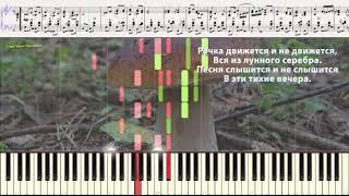 Подмосковные вечера (Ноты и Видеоурок для фортепиано) (piano cover)
