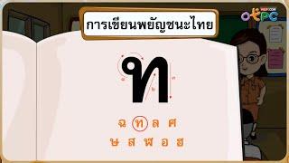 สื่อการเรียนการสอน ทักษะการเขียนพยัญชนะไทย ป.1 ภาษาไทย