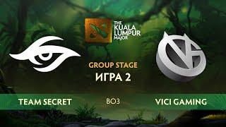 Team Secret vs Vici Gaming (карта 2), The Kuala Lumpur Major   Плеф-офф