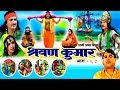 Dehati Kissa  Sarwan Kumar     Swami Adhar Chaitanya  Rathor Cassette waptubes