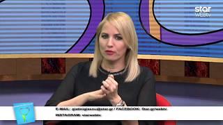 ΝΟΙΑΣΟΥ ΓΙΑ ΤΗΝ ΥΓΕΙΑ ΣΟΥ επεισόδιο 28/2/2018