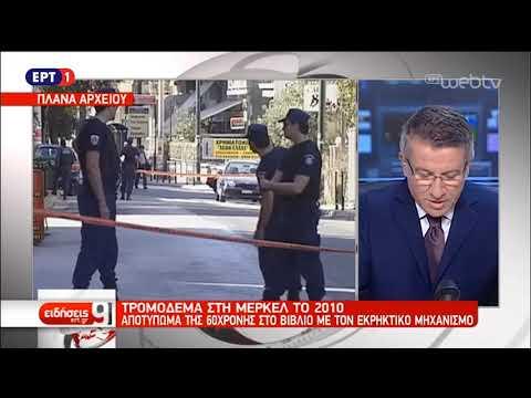 Σύλληψη 60χρονης για αποστολή τρομοδέματος στη Μέρκελ | 20/11/18 | ΕΡΤ