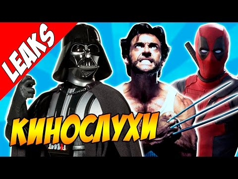 Дэдпул 2: Росомаха как закончится \Изгой-один. Звёздные войны: Истории\ и Человек-Паук 2 - DomaVideo.Ru