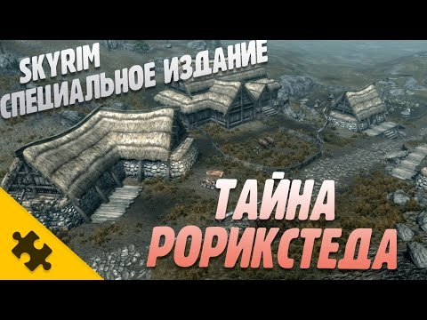 SKYRIM - ТАЙНА ДЕРЕВУШКИ РОРИКСТЕД (Special Edition)