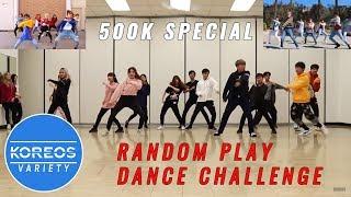 Video [Koreos Variety] S2 EP19- 500K Subs Special: Random Play Dance MP3, 3GP, MP4, WEBM, AVI, FLV Februari 2019