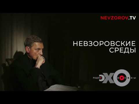 Невзоровские среды на радио «Эхо Москвы» . Эфир от 11.07.2018 - DomaVideo.Ru