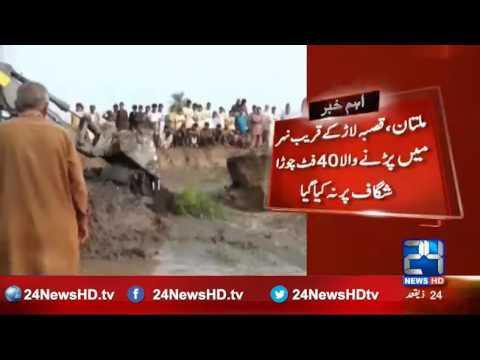 Multan: 40 feet wide breach crack in river