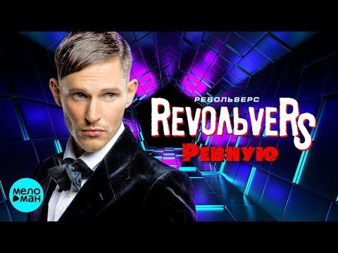 RevoЛЬveRS - Ревную (Official Audio 2018)