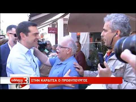 Περιοδεία Αλ. Τσίπρα στην Καρδίτσα | 17/05/2019 | ΕΡΤ