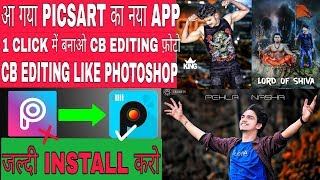 Video PicsArt new secret setting | Cb editing in only 1 click | Real Pappya Gaykwad Editing trick MP3, 3GP, MP4, WEBM, AVI, FLV Juli 2018