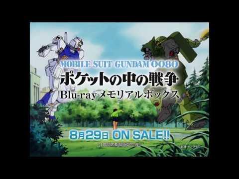 MOBILE SUIT GUNDAM 0080 ポケットの中の戦争 Blu rayメモリアルボックス