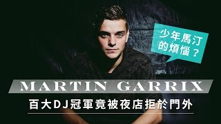 Video Martin Garrix 少年馬汀的煩惱 MP3, 3GP, MP4, WEBM, AVI, FLV Juli 2018