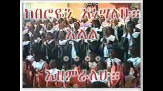 Amharic Mezmur, Apostolic Church Ethiopia-kberoyEn Anesalhu.mp4