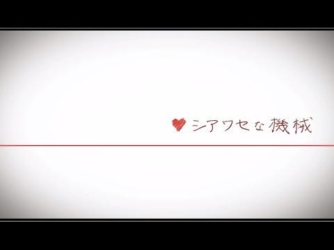 , title : '「シアワセな機械」Music Video / リリィ、さよなら。'