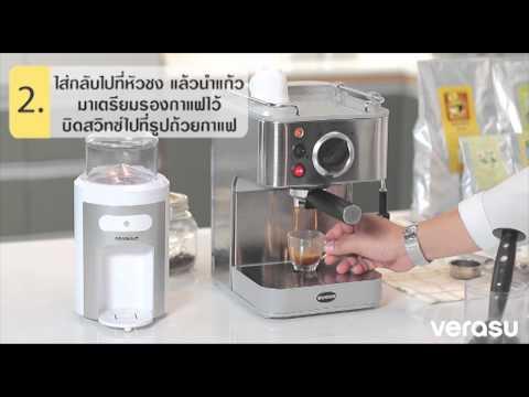 VerasuTV: ชงกาแฟได้ง่ายๆ ด้วยเครื่องชงกาแฟ/Coffee Maker