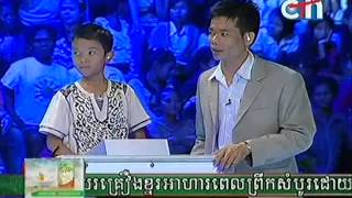 Khmer Game Shows - Are you smarter than grade 5ht(10.02.2013)