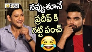 Video Mahesh Babu Funny Punch to Anchor Pradeep | Bharat Ane Nenu Team Interview - Filmyfocus.com MP3, 3GP, MP4, WEBM, AVI, FLV Agustus 2018