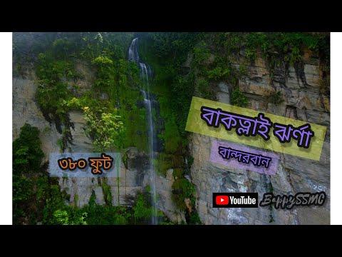 Baklai / Baktlai falls, Bandarban বাকলাই / বাকত্লাই ঝর্ণা,  বান্দরবান Drone wiew
